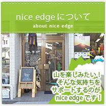 nice edgeについて